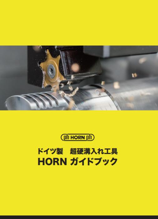 HORNガイドブック